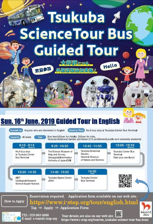 16th.June.2019 Tsukuba Science Tour Bus Guided Tour