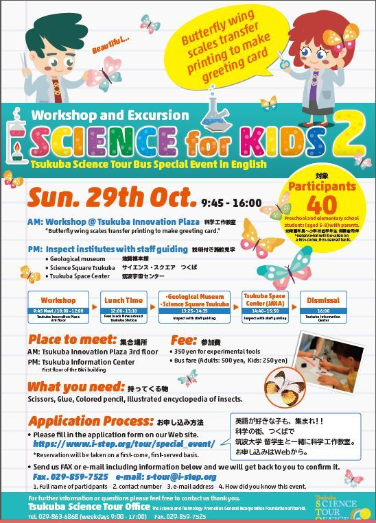 SCIENCE for KIDS2