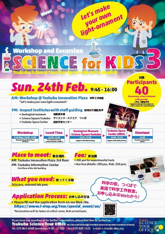 SCIENCE for KIDS3
