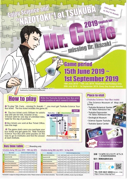 Mr.Curie - missing Dr. Ikazaki - 2019 English ver.